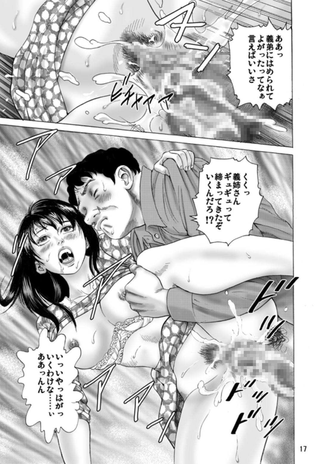 夫の弟に襲われちゃう美人な人妻…乳首舐めされちゃって中出しセックスでど変態なトロ顔になっちゃう!【おまぷー:兄嫁嬲り】