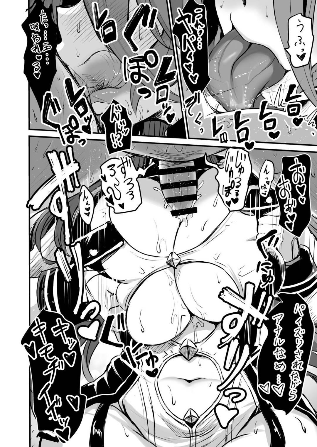 【エロ漫画】爆乳でエッチな美少女すぎる風俗嬢…ディープキスしたりパイズリフェラしたりアナル舐めしたり中出しセックスでイチャラブしちゃう!【バズ猫:キル姫のいるパイズリ風俗】