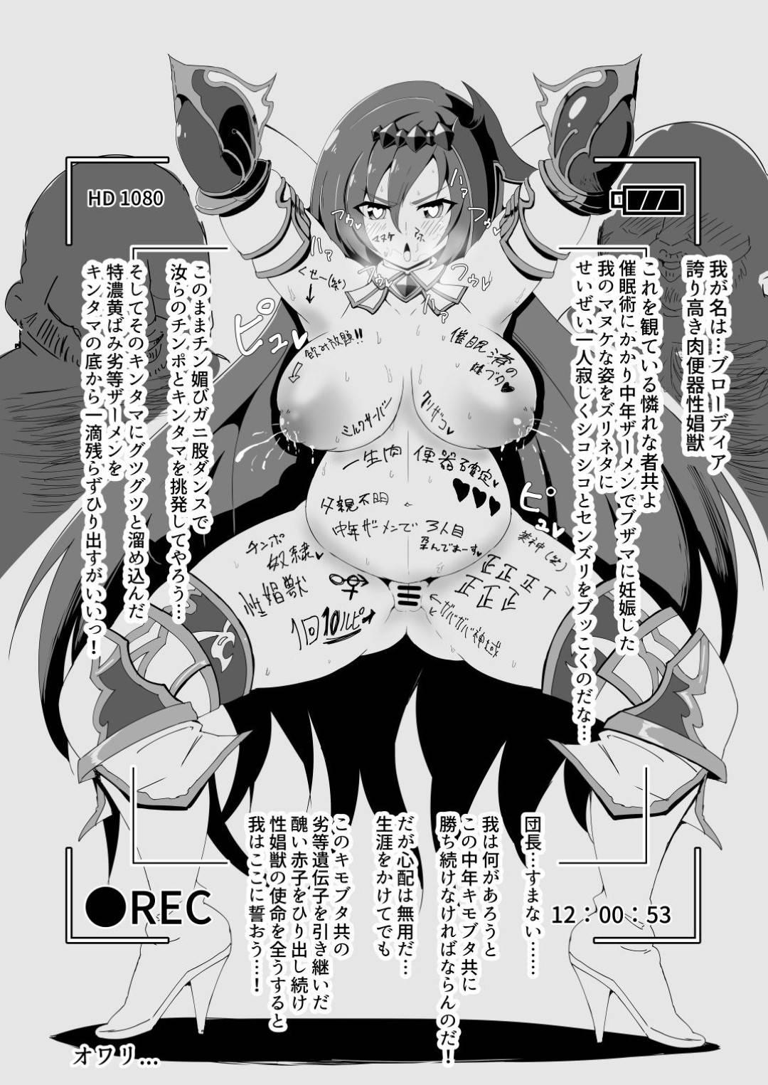 【エロ漫画】催眠調教を受けちゃった生意気な美少女…ど変態なトロ顔にフェラしたりパイズリしたりして母乳も出して快楽堕ちしちゃう!【犬塚毅:ゴッドブザマ・ハメーディア】