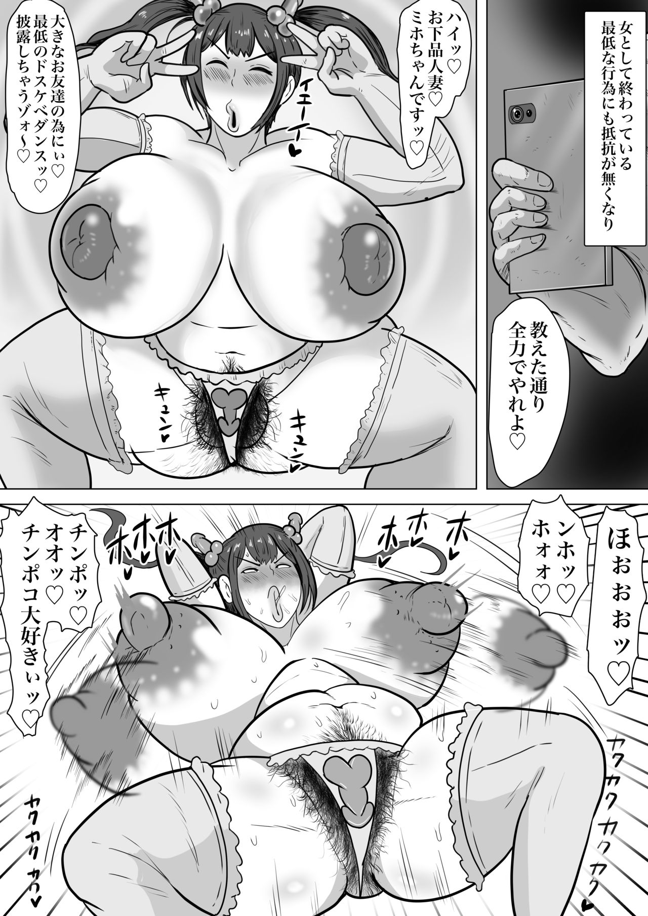 【エロ漫画】運動と評してエロ下着を着させられてレイプされちゃうぽっちゃりな人妻…レイプで寝取られて玩具調教や乳首責めされちゃってど変態なとろ顔になっちゃう!【NFフリーク:妻孕み~全力種付けダイエット】