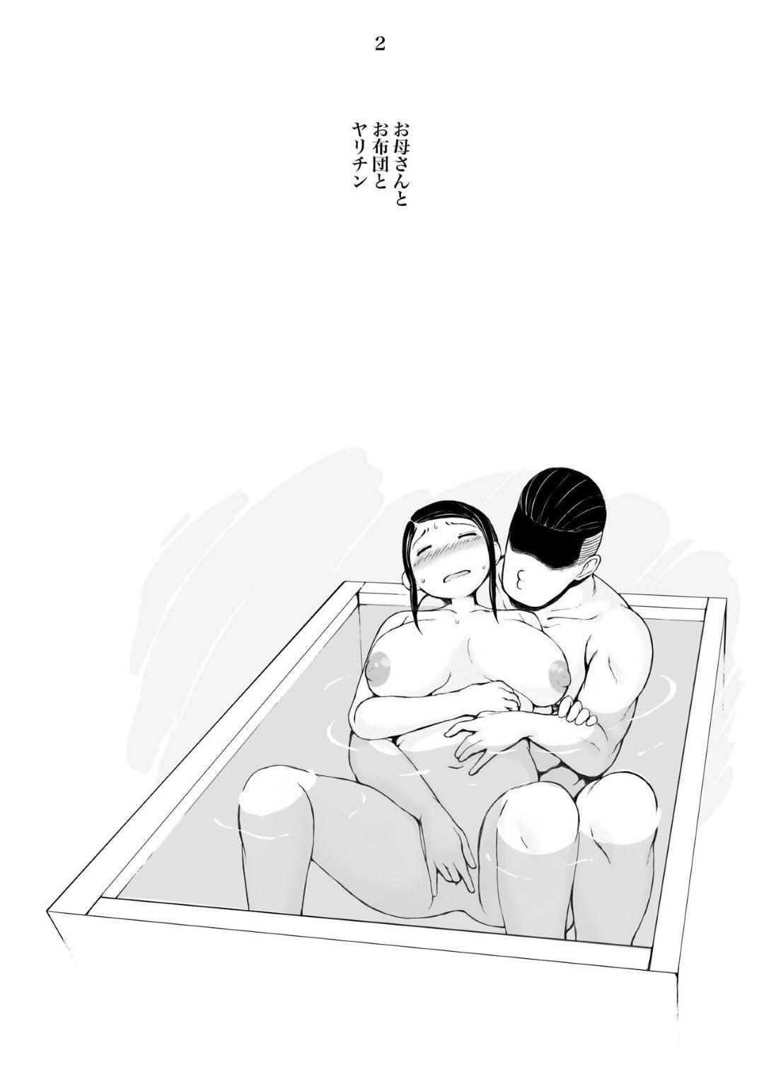 年下ヤリチンに寝取られちゃう美人な母親…強引にディープキスされちゃったり乳首舐めされちゃったりフェラされてど変態なトロ顔に寝取られて快楽堕ちしちゃう!【プルポアゾン:母喰い2 ヤリチン旅行編(上) ~おっとりお母さんはその旅館で年下ヤリチンに何度も抱かれて女を出した~】