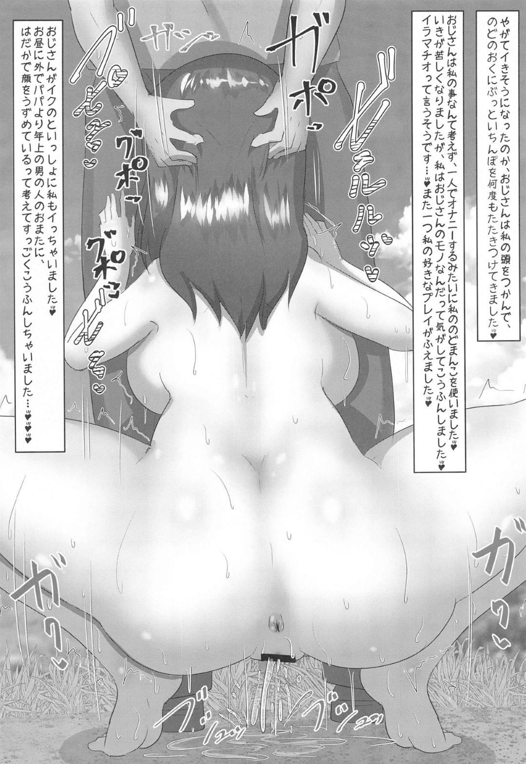 【エロ漫画】露出デートしちゃうど変態なセクシーな小学生…お漏らししたりフェラしてバックの中出しセックスでど変態なトロ顔になっちゃう!【pikeる:蛍ちゃんと露出デートしてみた。】